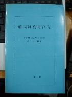 한국제도사연구