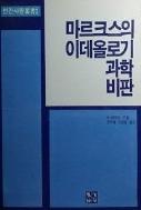 마르크스의 이데올로기 과학비판(인간사랑총서 2) 초판(1986년)