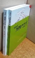 건축물에너지평가사 도전하기('좌충우돌') -1권 내부낙서없이 깨끗/2권 190~209페이지까지 연필밑줄.동그라미외 깨끗