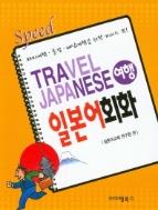 (최상급)Speed한권으로보는일본여행 일본어 회화 (1054-1)