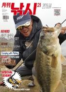 월간 낚시 21 2016년-4월호 (신213-6)