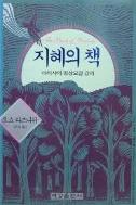 지혜의 책-아티샤의 명상요결 강의