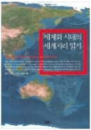세계화 시대의 세계지리 읽기 (옥한석 외, 2005년 전면개정판)