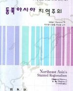 동북아시아 지역주의