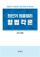 최단기 최종정리 형법각론