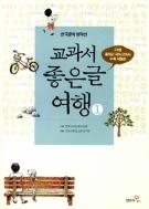 교과서 좋은글 여행 세트 (1~2권 (총2권)) - 한국문학 명작선 (중학교 국어교과서 수록 작품선) (2012년)