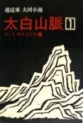 한길사)조정래 태백산맥 1-10권