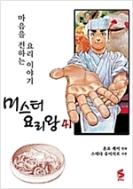 미스터요리왕(절판도서)(소장용,상급)1~41완결