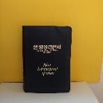 한영 성경전서(개역한글판)(Korean-English Bible)