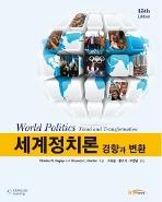 세계정치론 : 경향과 변환