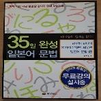 35일 완성 일본어 문법(초판4쇄)/675 (무료강의유효지남)