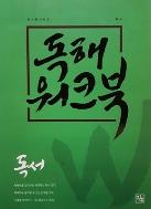 독해 워크북 독서 (2017년용)