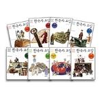 마주 보는 한국사 교실 세트