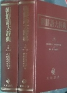 조선어대사전 (朝鮮語大辭典) 상하 두권세트 상품소개 참고하세요