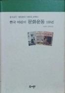 한국어린이문화운동100년 1908~2008년