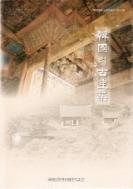 한국의 고건축 23-국립문화재연구소-2001