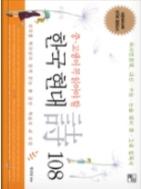중고생이 꼭 읽어야 할 한국 현대 시 108 - 제7차 국어과 교육과정 정신의 구현 초판 2쇄