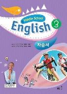 능률 자습서 중학 영어 3 / MIDDLE SCHOOL ENGLISH 3 (김성곤) (2015 개정 교육과정)