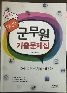 국어 국사 행정법 행정학 군무원 기출문제집(행정직)