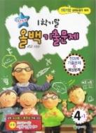 올백 기출문제 4-1(1학기말)(2008)(천재) : 교사용(답표시 됨)