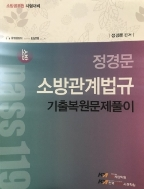 2017 PASS 119 정경문 소방관계법규 기출복원문제풀이