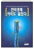 한국경제 아직도 멀었다 - IMF체제의 한국경제의 나아갈 길을 제시한 경제학자의 저술 초판2쇄