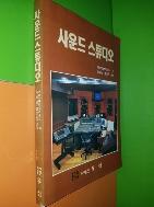 사운드 스튜디오