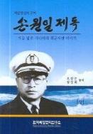 손원일 제독(상-하) - 전2권