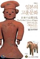 일본의 고훈문화 -고서/희귀본
