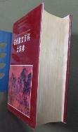 고대산문백과대사전 (古代散文百科大辭典)  9787507703801 / 사진의 제품   / 상현서림  ☞ 서고위치:KL 1 *[구매하시면 품절로 표기됩니다]