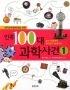 인류 100대 과학사건 1 ~ 5 전권