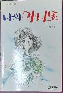 나의 마니또 (소녀 명랑 소설) - 지경사 1991년발행