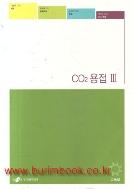 (상급)CO2 용접 2 (신561-1)