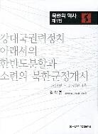 북한의 역사 1~2 - 전2권 #