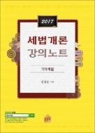 2017 [기타세법] 세법개론 강의노트