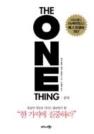 원씽(The One Thing)(리커버 특별판)