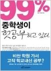 99% 중학생이 헛공부 하고 있다 - 좋은 대학 보내고 싶은 부모들의 필독서 (초판3쇄)