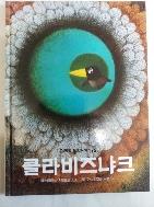 피카소 동화나라 75. 클라비즈냐크