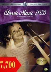 [DVD] V.A. / Classic Music DVD - 클래식 뮤직 : 꿈꾸는 동화 음악 vol.3 (가을 소나타/미개봉)