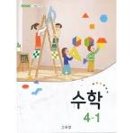 초등학교 수학 4-1 교과서