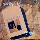 [LP] 소리창조 2집 - 박정수: 눈물같은 사랑이여 / 무지개빛 수필집