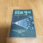 우주의 역사 /실사진첨부/38