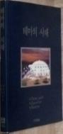 테마의 시대 1996.10.15 제2판제1쇄