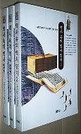 역사 속의 역사 읽기(1~3) - 전3권 (1996년~1997년 발행판)