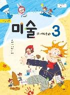 (상급) 2020년형 초등학교 미술 3 교과서 (지학사 김성숙) (1072-2)