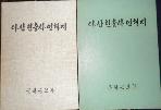 아산 현충사 연혁지  /사진의 제품   ☞ 서고위치:ru 3  *[구매하시면 품절로 표기 됩니다]