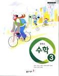 중학교 수학 3 교과서-2009 개정 교육과정 -동아출판 강옥기