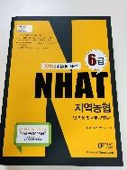 NHAT 6급 지역농협 인.적성 및 사무능력검사