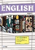 다락원 고등힉교 영어 자습서 김길중 (2015 새교육과정)