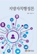 지방장치행정론 (S급)(완전 새 책)